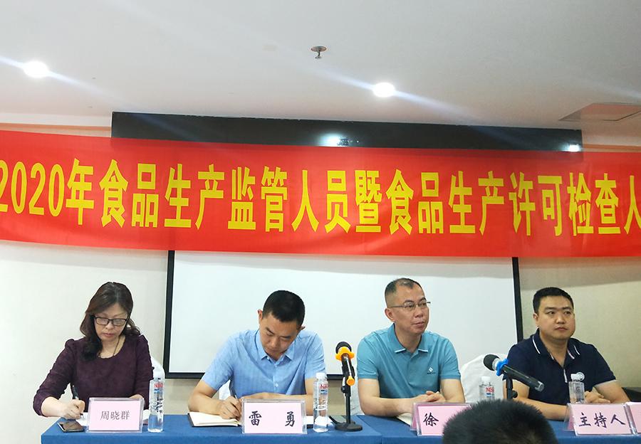 食品安全法细则_四川食品生产安全协会-协会概况-协会动态详情
